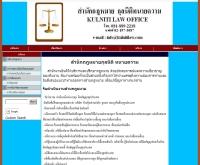 สำนักกฎหมายกุลนิติ ทนายความ - kulnitilaw.com