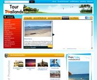 ทัวร์ไทย - tourthailands.com