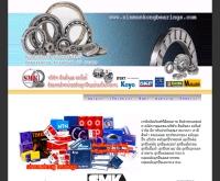 บริษัท สินมั่นคง แบริ่งส์ - sinmunkongbearings.com
