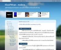 คนพิการ - khonpikran.blogspot.com/