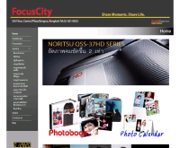 focuscity บริการสั่งล้าง อัด ขยายภาพ ได้ทั้งฟิล์ม และไฟล์ภาพดิจิตอล ครบวงจรด้วยเครื่องมือ - focuscitybangna.com