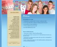 จัดฟัน รวมความรู้เกี่ยวกับการจัดฟัน - judfunclinic.com