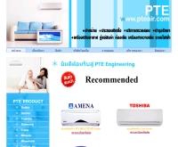 บริษัท พีทีอี ดำเนินการเกี่ยวกับ ขาย ติดตั้ง ซ่อมเครื่องปรับอากาศ พร้อมอุปกรณ์ - pteair.com