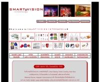 บริษัท สมาร์ท วิชั่น อินเตอร์มีเดีย จำกัด - i-smartvision.com