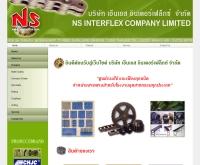 บริษัท เอ็นเอส อินเตอร์เฟล็กซ์ จำกัด - nsinterflex.com