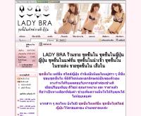 Lady BRA ชุดชั้นในแฟชั่น สไตล์เกาหลี-ญี่ปุ่น ปลีก-ส่ง - lady-bra.com