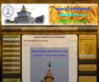วัดพระธาตุเวียงฮ่อ - watdoiwianghor.com