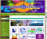 www.tourdeeclub.com - tourdeeclub.com