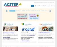 สำนักงานบัญชีและจดทะเบียนบริษัท AC Step - acstep.com