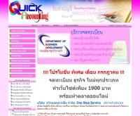 บริษัท  ควิกแอคเคาท์ติ้ง จำกัด - thaiquickaccounting.com
