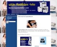 บริษัท ก๊อปปี้เวิร์ค - copyworkthai.com