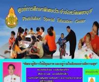 ศูนย์การศึกษาพิเศษประจำจังหวัดเพชรบุรี - eduphetburi.ob.tc