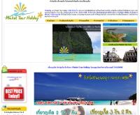 ทัวร์ภูเก็ต เที่ยวภูเก็ต โปรแกรมทัวร์ภูเก็ต ท่องเที่ยวภูเก็ต - phukettourholiday.com