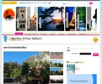 ท่องเที่ยว ทั่วไทย ไปกับเรา  - teawberkbaan.com