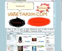 ถักร้อย - tak100.com