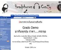 เว็บคนบ้าหูฟัง - headphonescrazy.com
