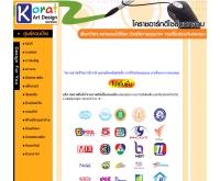 โคราชอาร์ทดีไซน์ดอทคอม - koratartdesign.com
