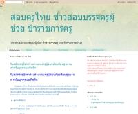 สอบครูไทย  - xn--42c2bh8ad3bv3hpe.blogspot.com/