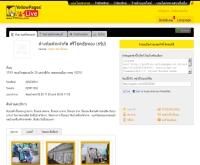 ศรีโชคชัยทอง (กรุ๊ป) ห้างหุ้นส่วน - shichockchaithong.yellowpages.co.th/