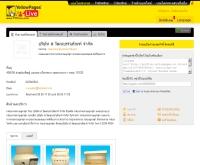 บริษัท ส วัฒนบรรจุภัณฑ์ จำกัด - s-wattana.yellowpages.co.th/