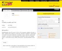 รถตู้ - muengtha.yellowpages.co.th
