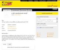 ส สุกิจ สอนขับรถยนต์ นนทบุรี - sukitdriving.yellowpages.co.th