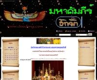 มหาคำภีร์ - doodong.com
