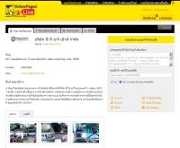 บริษัท ซี ที อาร์ เฮ้าส์ จำกัด - ctrhouse.yellowpages.co.th