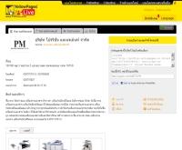 บริษัท โปรวิชั่น แมเนจเม้นท์ จำกัด - provision.yellowpages.co.th
