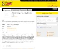 สำนักกฎหมายและบัญชีธีระธรรม - dheeradharm.yellowpages.co.th
