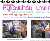 หมูแดงฟาร์มบางแก้ว - mudangbangkaew.com