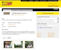 แมกไม้ชายคลอง ร้านอาหาร - maekmai.yellowpages.co.th/