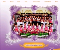 โรงเรียนอัษฎางค์การบริบาล - asadang.co.th