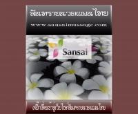 สันทรายนวดแผนไทย - sansaimassage.com