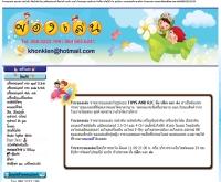ของเล่น - khonklen.com