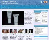 อนามัย คอสเมติกส์ - anamai-cosmeticse.com/product