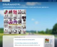 คีเฟอร์และสุขภาพ - kefirhealthy.blogspot.com