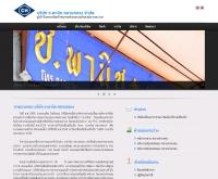 บริษัท ช.พานิช หลานหลวง - chopanich.com