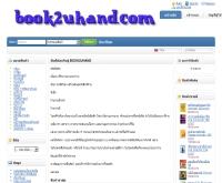 ร้านหนังสือออนไลน์ book2uhand - book2uhand.com/