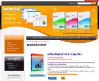 ThaiEmail Soft - thaiemailsoft.com