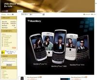 บริษัท ดิจิตอล โฟน แอนด์ คอมมูนิเกชั่น จำกัด - digitalphone.co.th