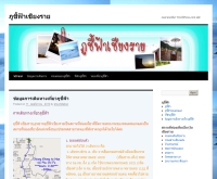 ภูชี้ฟ้า - phuchifatour.wordpress.com
