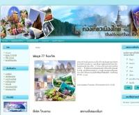 ท่องเที่ยวเมืองไทย - thaitourthai.net/