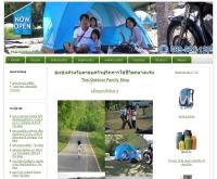 ท่องเที่ยวแบบครอบครัว - thai-outdoorfamily.com