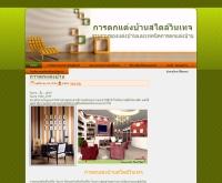 การตกแต่งบ้านสไตล์วินเทจ - blog.tlcthai.com/nooyon/