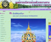 องค์การบริหารส่วนตำบลบางยาง - tambonbangyang.com/