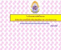 โรงเรียนเลขธรรมกิตติ์วิทยาคม - lkv.ac.th