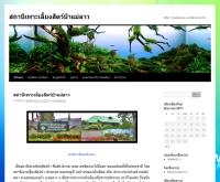 สถานีเพาะเลี้ยงสัตว์ป่าแม่ลาว - maelaozoo.wordpress.com