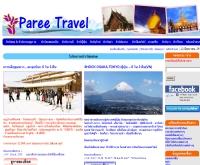 ปารี เทรเวล - pareetravel.com