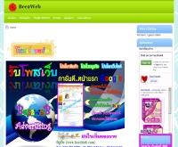 บีทูเว็บ รับโพสเว็บ - bee2web.com